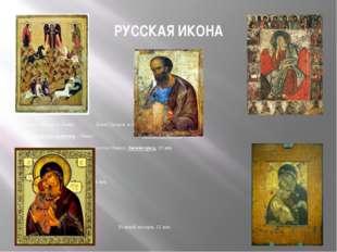 РУССКАЯ ИКОНА Чудо о Флоре и Лавре  Илья Пророк в пустыне (Новгородская и