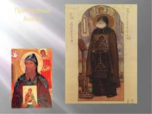 Преподобный Алипий один из первых и лучших русских иконописцев