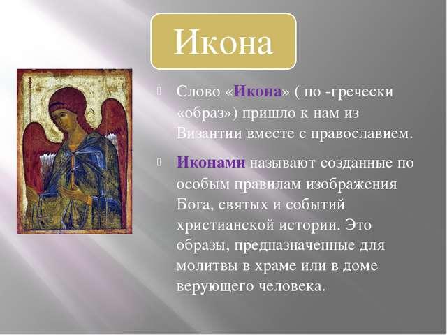 Слово «Икона» ( по -гречески «образ») пришло к нам из Византии вместе с право...