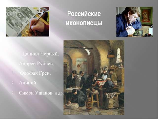Российские иконописцы - Даниил Черный, Андрей Рублев, Феофан Грек, Алипий Си...