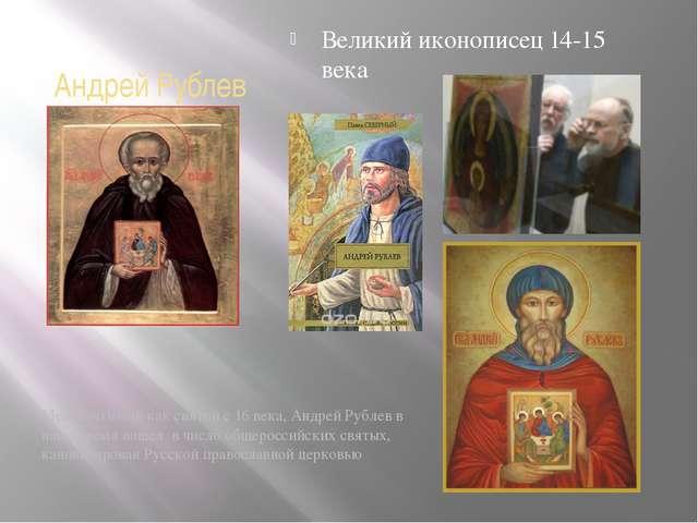 Андрей Рублев Местночтимый как святой с 16 века, Андрей Рублев в наше время в...