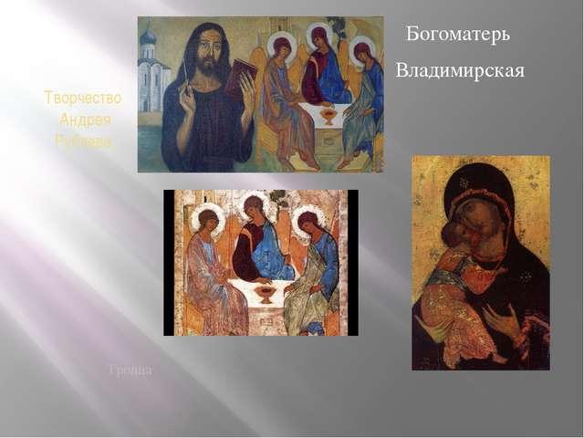 Творчество Андрея Рублева Троица Богоматерь Владимирская