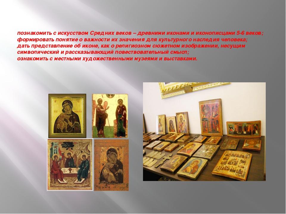 Цель: познакомить с искусством Средних веков – древними иконами и иконописцам...
