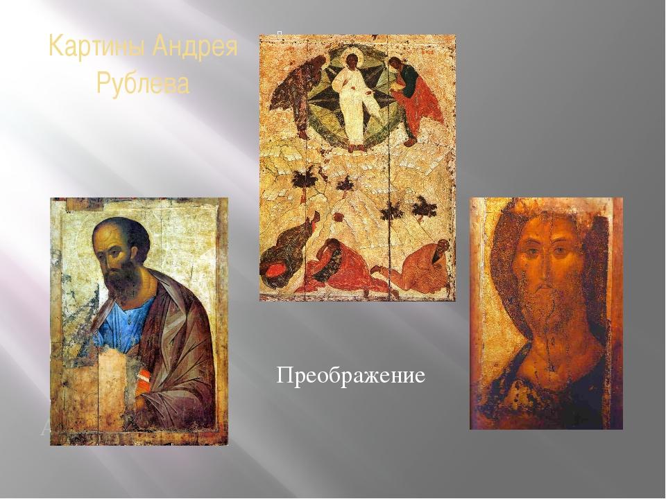 Картины Андрея Рублева Апостол Павел Спас Преображение