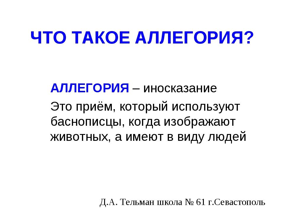 ЧТО ТАКОЕ АЛЛЕГОРИЯ?  АЛЛЕГОРИЯ – иносказание Это приём, который использую...