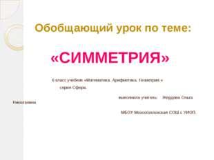 Обобщающий урок по теме: «СИММЕТРИЯ» 6 класс учебник «Математика. Арифметика