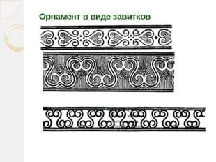 Орнамент в виде завитков