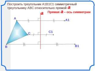 Построить треугольник А1В1С1 симметричный треугольнику АВС относительно прям