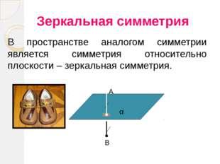 Зеркальная симметрия В пространстве аналогом симметрии является симметрия отн