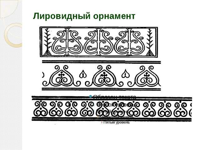 Лировидный орнамент