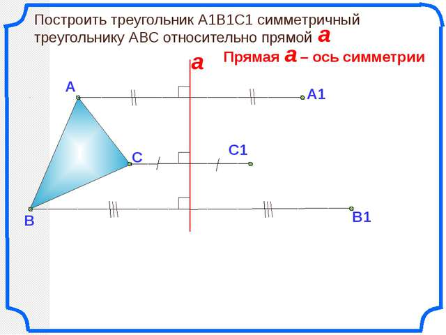 Построить треугольник А1В1С1 симметричный треугольнику АВС относительно прям...