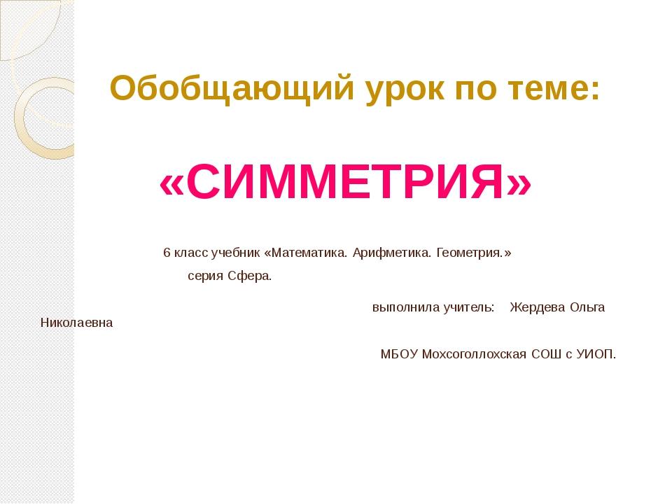 Обобщающий урок по теме: «СИММЕТРИЯ» 6 класс учебник «Математика. Арифметика...
