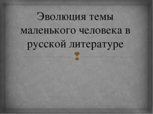 Эволюция темы маленького человека в русской литературе 