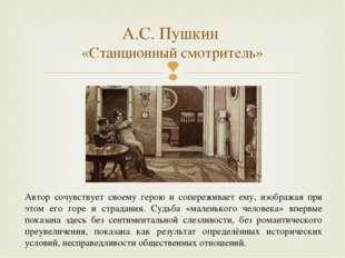 А.С. Пушкин «Станционный смотритель» Автор сочувствует своему герою и сопереж