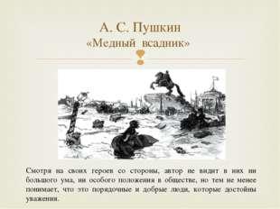 А. С. Пушкин «Медный всадник» Смотря на своих героев со стороны, автор не вид