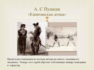 А. С Пушкин «Капитанская дочка» Происходят изменения во взгляде автора на сам