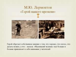 М.Ю. Лермонтов «Герой нашего времени» Герой обретает собственное мнение о том