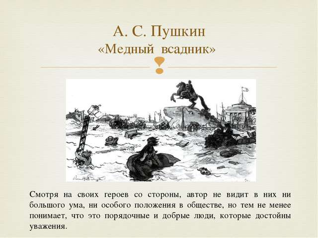 А. С. Пушкин «Медный всадник» Смотря на своих героев со стороны, автор не вид...