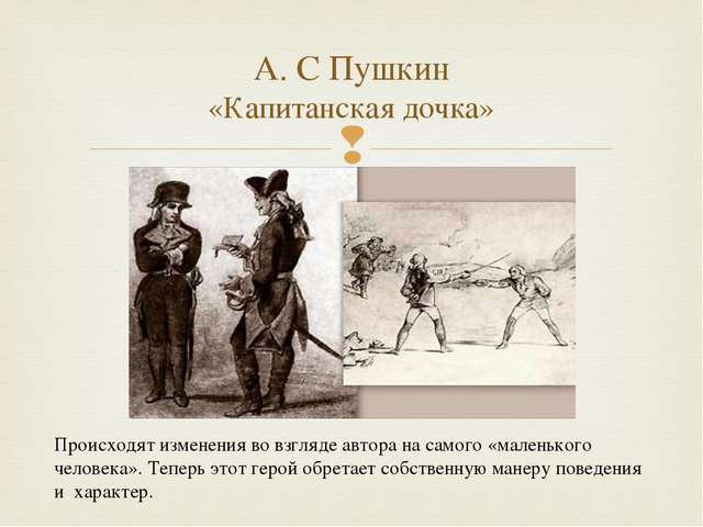 А. С Пушкин «Капитанская дочка» Происходят изменения во взгляде автора на сам...