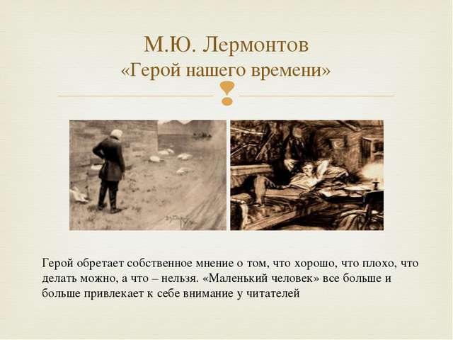 М.Ю. Лермонтов «Герой нашего времени» Герой обретает собственное мнение о том...