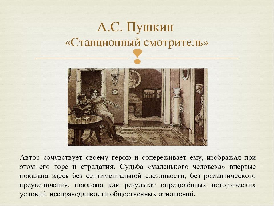 А.С. Пушкин «Станционный смотритель» Автор сочувствует своему герою и сопереж...