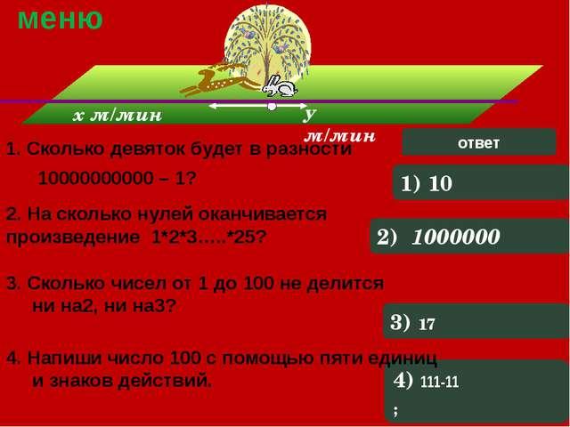 1. Сколько девяток будет в разности 10000000000 – 1? меню ответ 1) 10 2) 100...