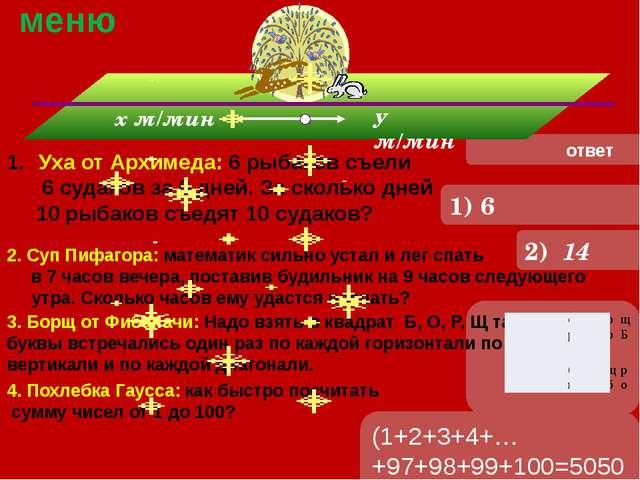 2) 14 1) 6 ответ меню (1+2+3+4+…+97+98+99+100=50500) Уха от Архимеда: 6 рыбак...
