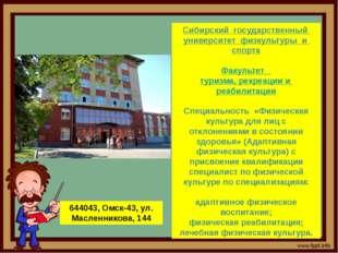 644043, Омск-43, ул. Масленникова, 144 Сибирский государственный университет