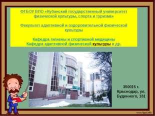 ФГБОУ ВПО «Кубанский государственный университет физической культуры, спорта