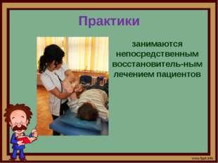 Практики занимаются непосредственным восстановитель-ным лечением пациентов