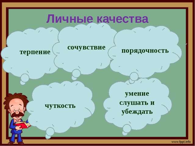 Личные качества терпение сочувствие чуткость умение слушать и убеждать порядо...
