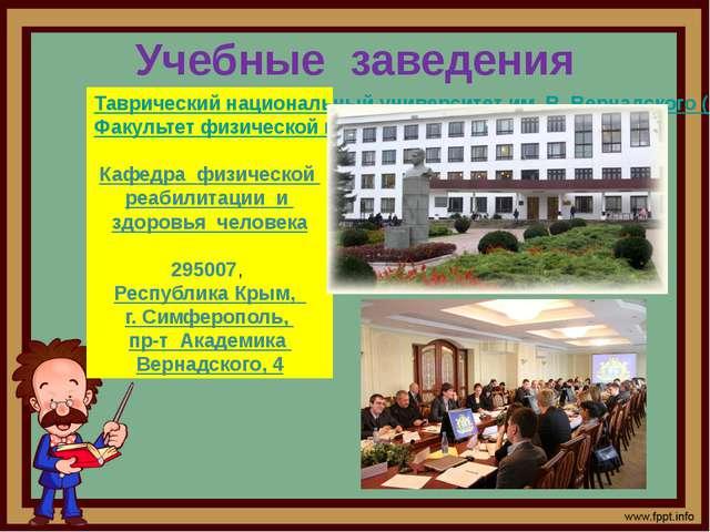 Учебные заведения Таврический национальный университет им. В. Вернадского (ТН...