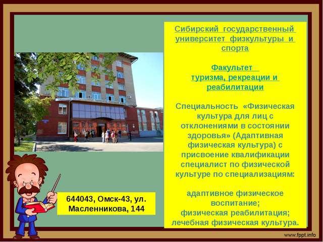644043, Омск-43, ул. Масленникова, 144 Сибирский государственный университет...