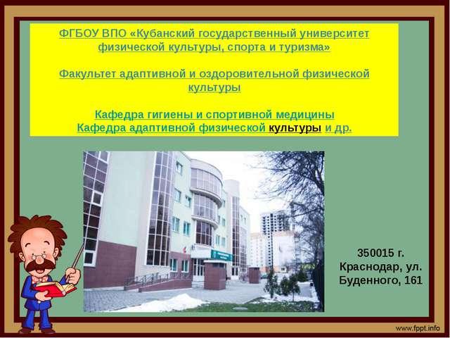 ФГБОУ ВПО «Кубанский государственный университет физической культуры, спорта...