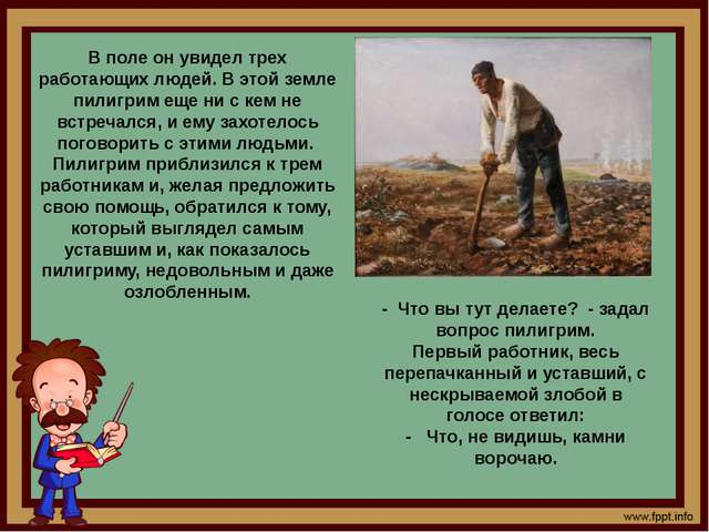 В поле он увидел трех работающих людей. В этой земле пилигрим еще ни с кем не...