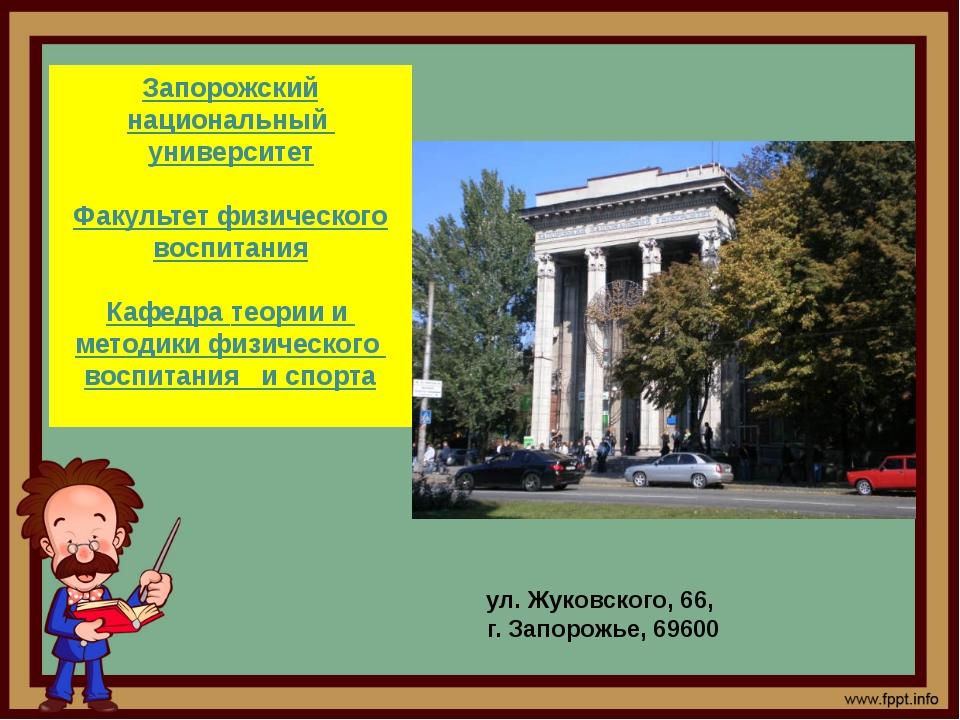 Запорожский национальный университет Факультет физического воспитания Кафедра...