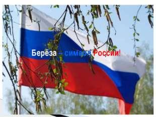 Без берёзы не мыслю России, –  Так светла по-славянски она,  Что, быть мож