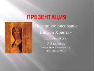 ПРЕЗЕНТАЦИЯ «Поэтапное рисование Иисуса Христа» для учащихся 3-5 классов Учит