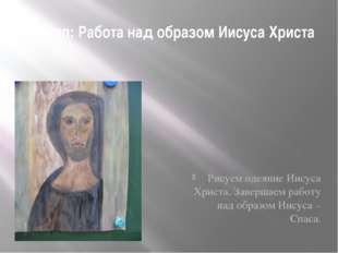 13 этап: Работа над образом Иисуса Христа Рисуем одеяние Иисуса Христа. Завер