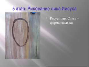 5 этап: Рисование лика Иисуса Рисуем лик Спаса – форма овальная