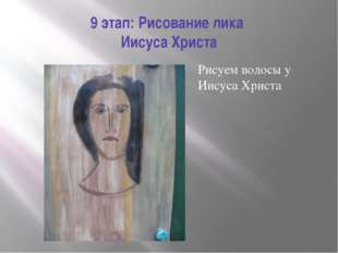 9 этап: Рисование лика Иисуса Христа Рисуем волосы у Иисуса Христа