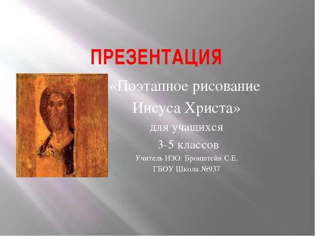 ПРЕЗЕНТАЦИЯ «Поэтапное рисование Иисуса Христа» для учащихся 3-5 классов Учит...
