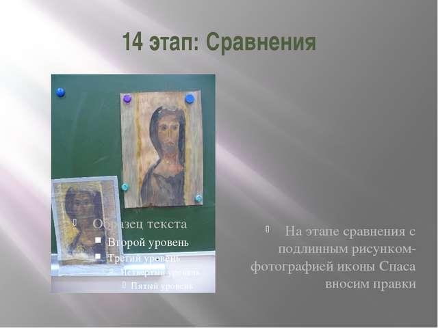14 этап: Сравнения На этапе сравнения с подлинным рисунком- фотографией иконы...