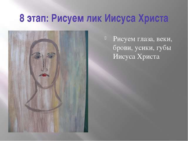 8 этап: Рисуем лик Иисуса Христа Рисуем глаза, веки, брови, усики, губы Иисус...