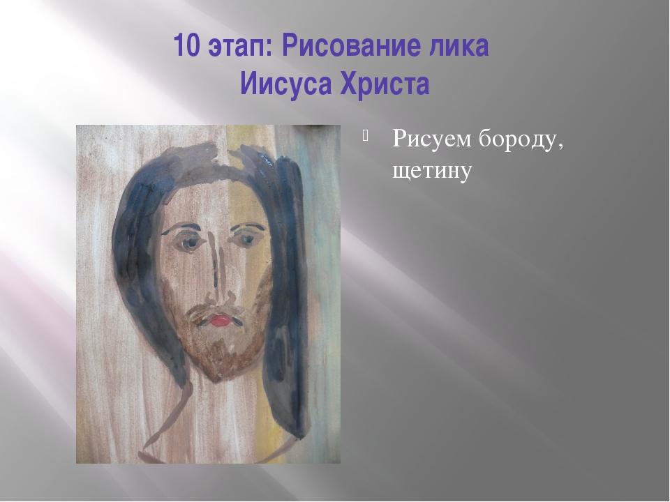 10 этап: Рисование лика Иисуса Христа Рисуем бороду, щетину