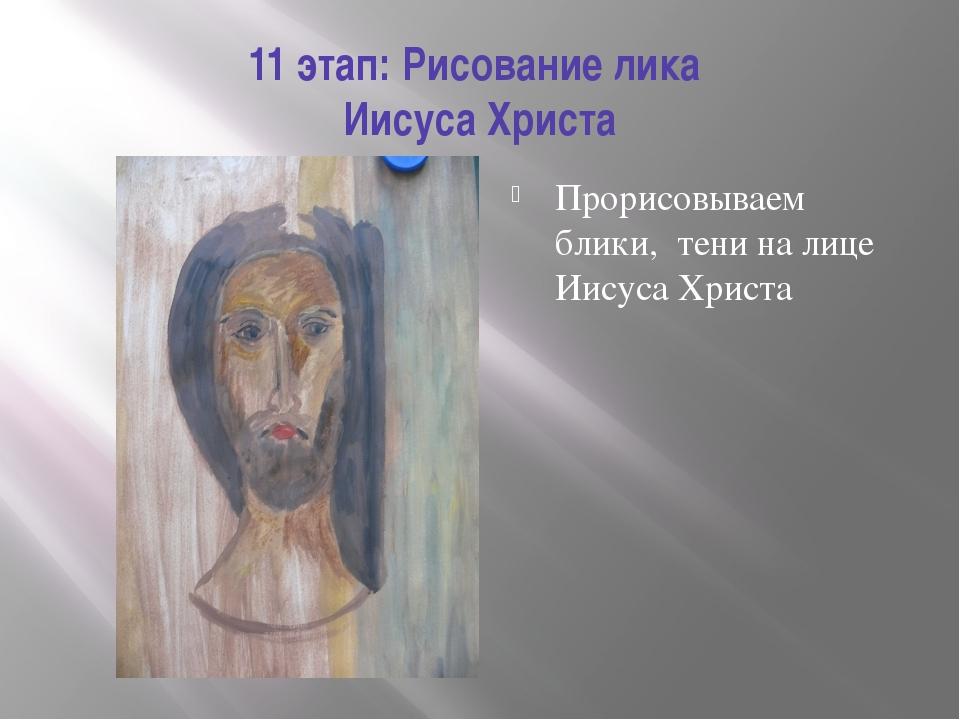11 этап: Рисование лика Иисуса Христа Прорисовываем блики, тени на лице Иисус...