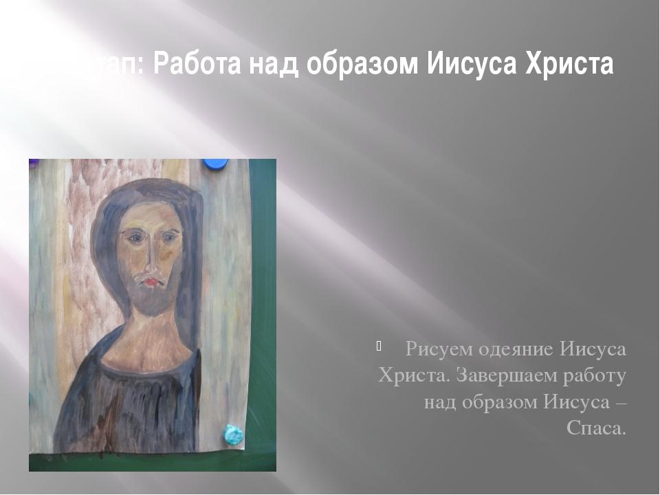 13 этап: Работа над образом Иисуса Христа Рисуем одеяние Иисуса Христа. Завер...