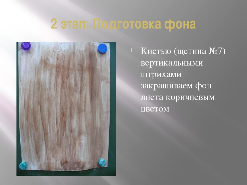 2 этап: Подготовка фона Кистью (щетина №7) вертикальными штрихами закрашиваем...