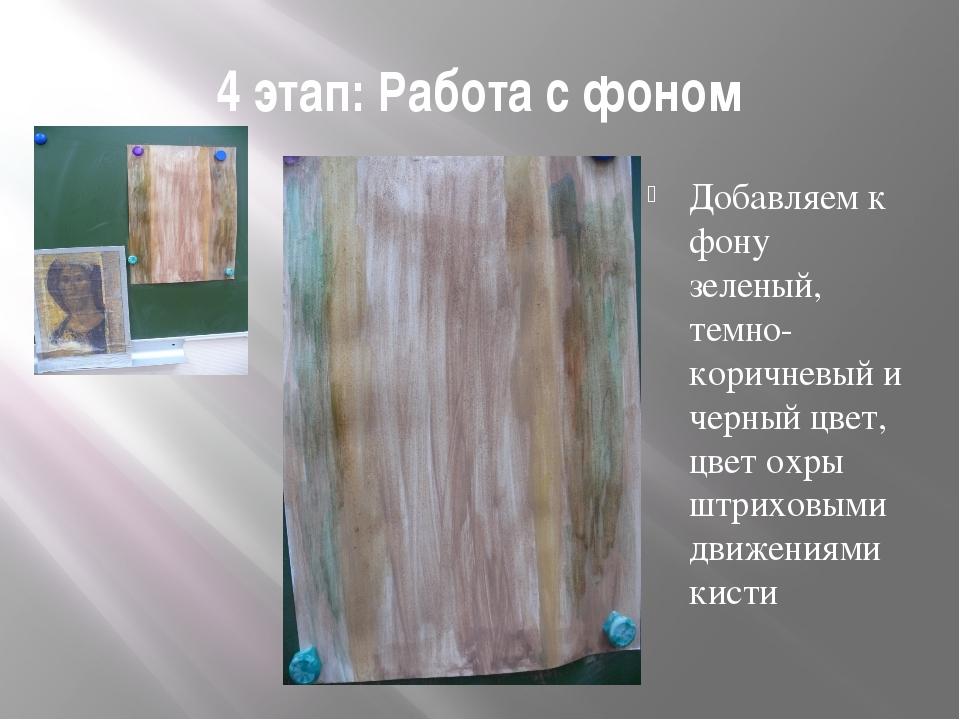 4 этап: Работа с фоном Добавляем к фону зеленый, темно-коричневый и черный цв...