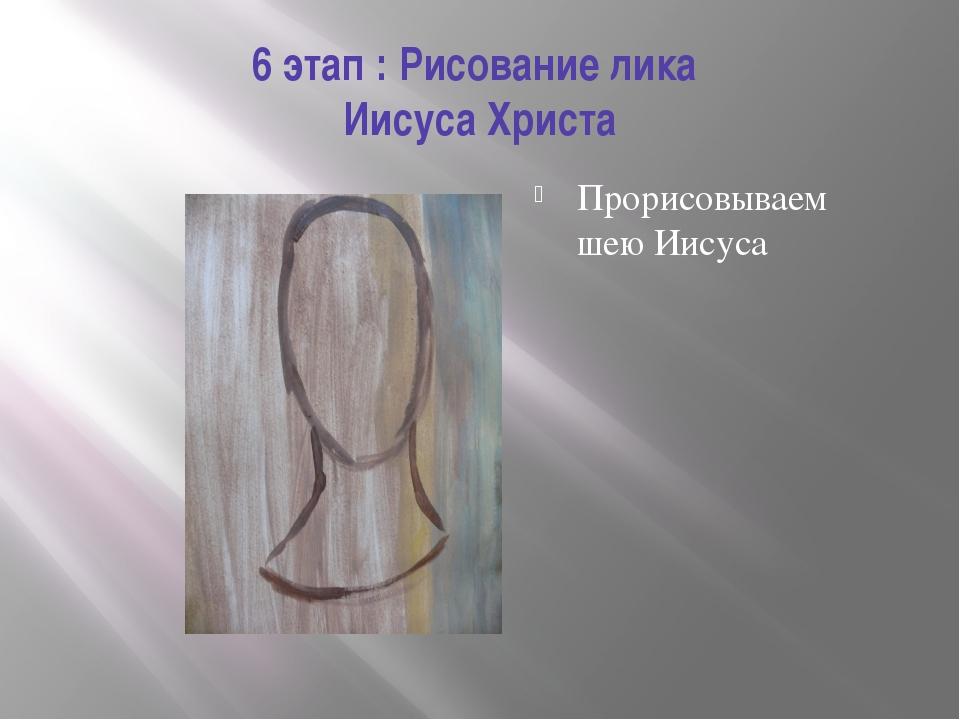 6 этап : Рисование лика Иисуса Христа Прорисовываем шею Иисуса